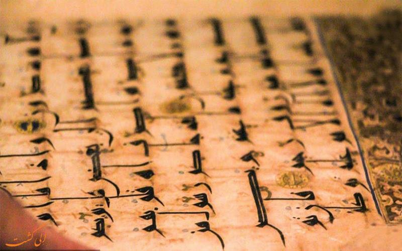 نسخه خطی قرآن نگل